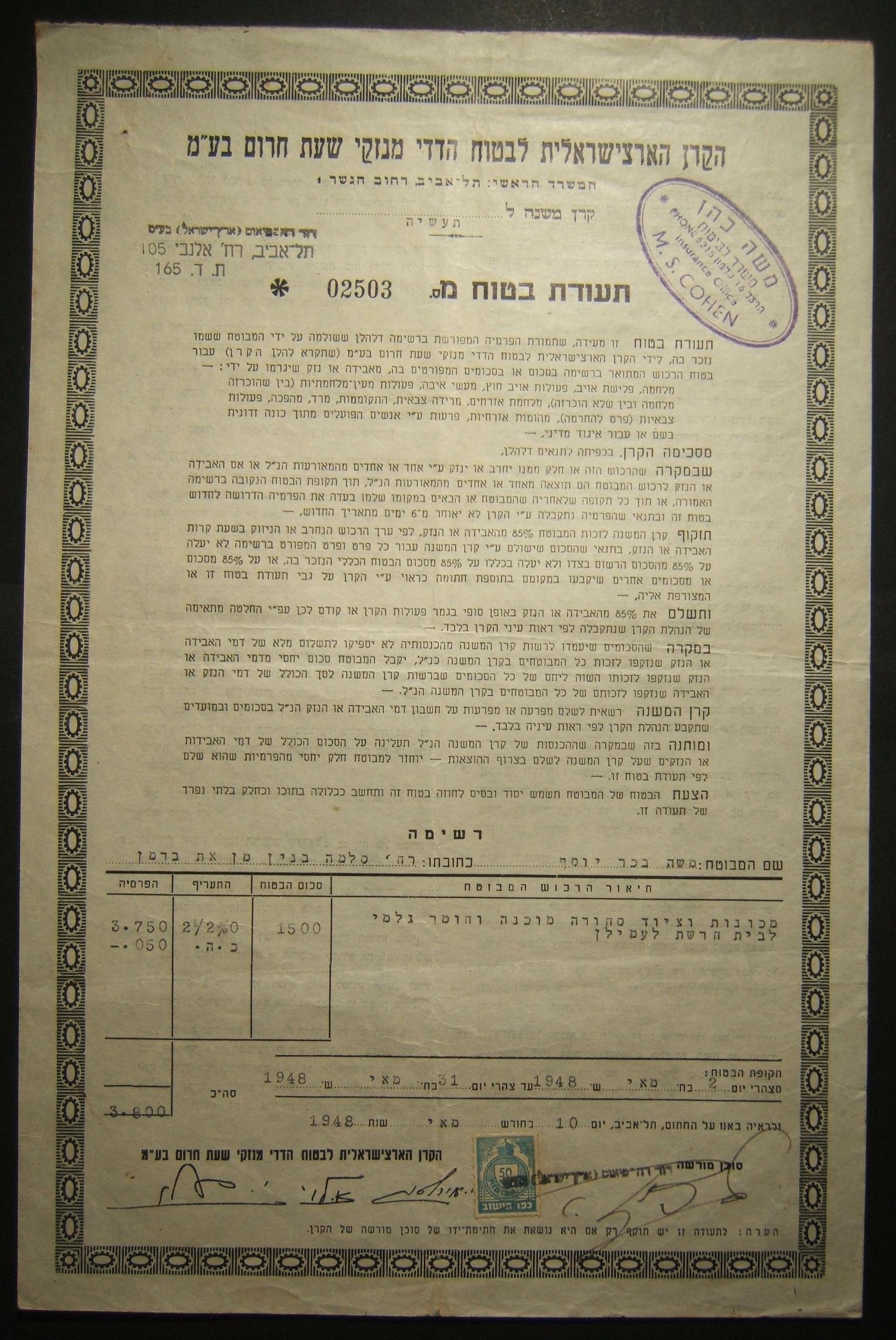 10 مايو 1948 تسمية الفترة المؤقتة Kofer HaYishuv على وثيقة تأمين في زمن الحرب