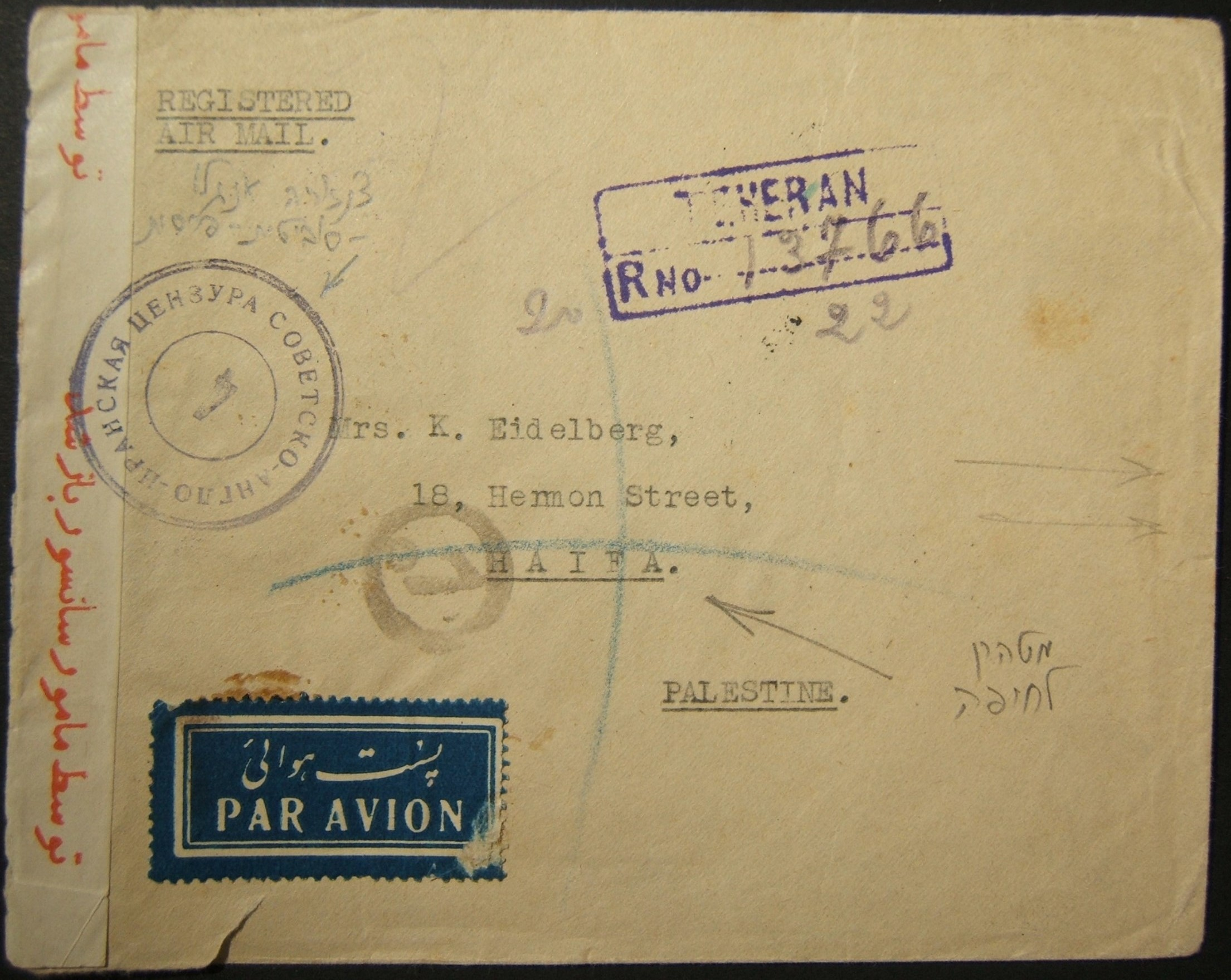 10/1943 WWII censored eastbound overland airmail from TEHRAN to HAIFA via BAGHDAD