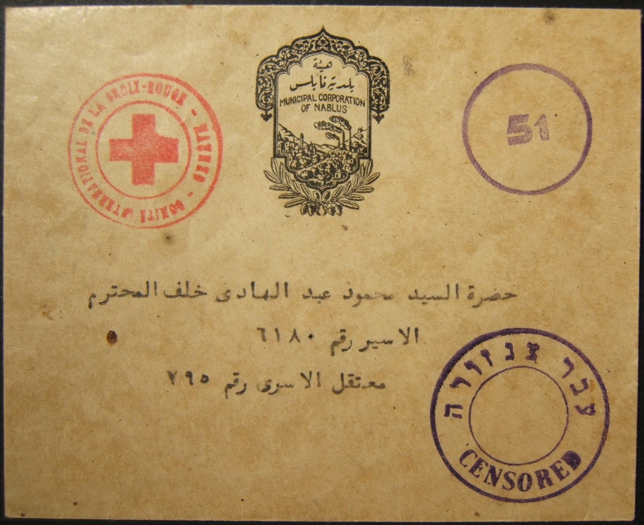 1948-49 War twice censored mail to Arab POW from NABLUS to Israel via the Red Cross