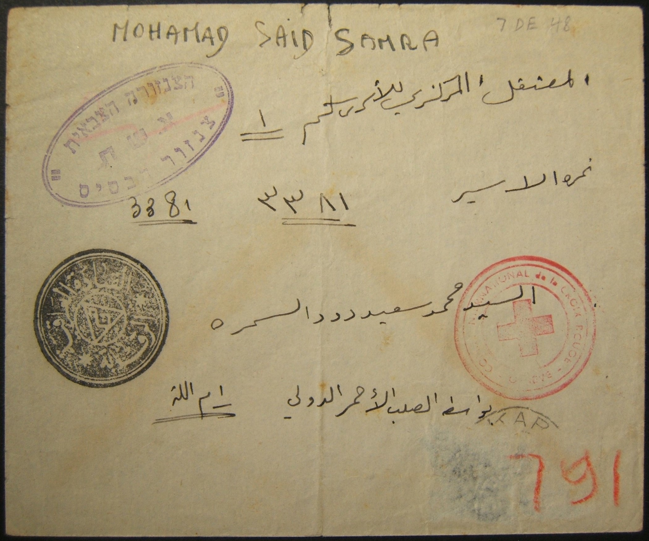 1948-49 War Arab POW mail: [7 DE 1948] cover from TULKAREM to