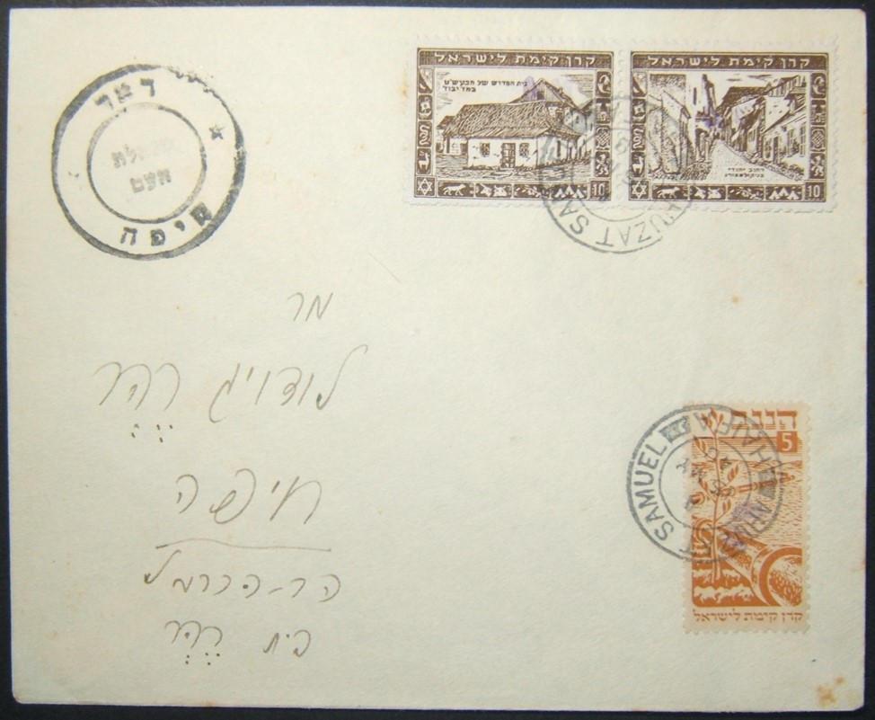 * 15 במאי * 1948 המוקדם ביותר עם דואר דואר ביניים & המנדט