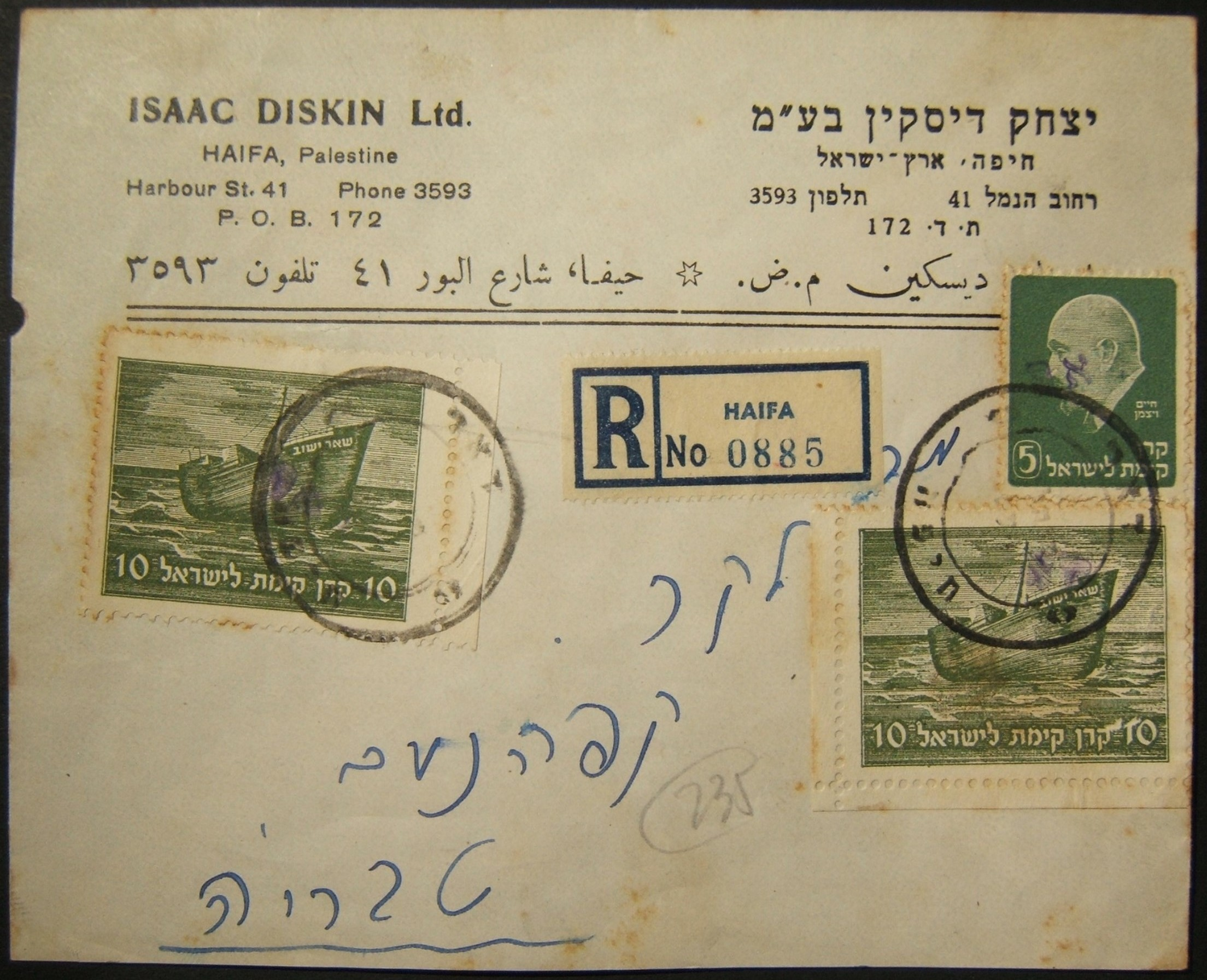 14 May 1948 3-postal period Interim HAIFA, highest recorded registered mail