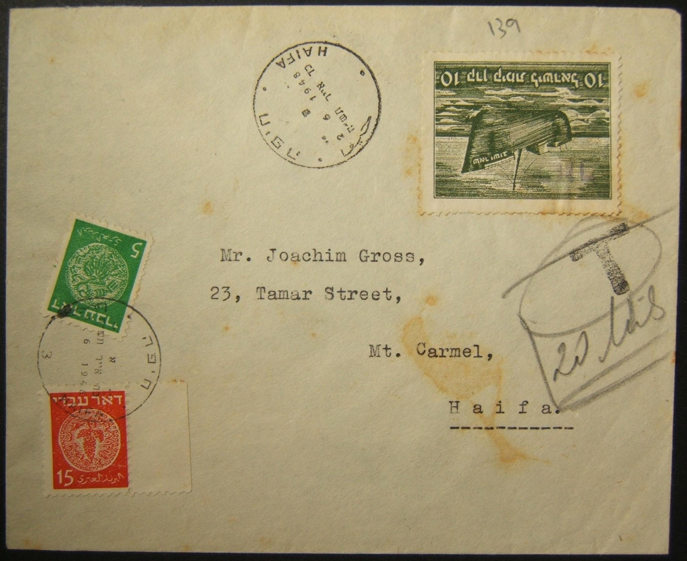 1948 طوابع دوار إيفري كمستحقات بريدية على بريد حيفا المحلي مع صريحة مكررة