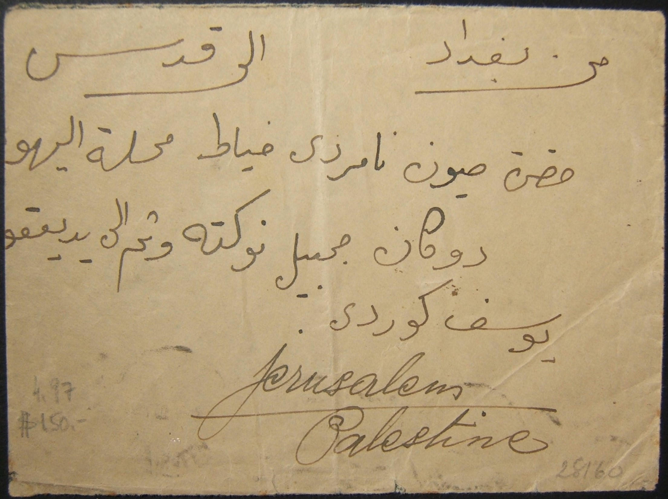 10/1931 מערבה לירושלים דרך חיפה עם סימון