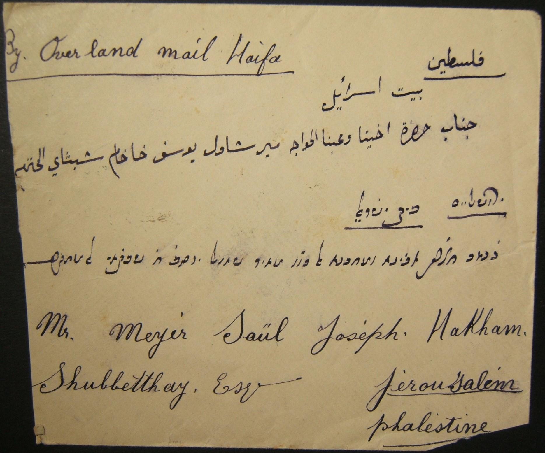 3/1925 بريد غربي محدد عبر البريد الغربي من الموصل إلى القدس عبر HAIFA