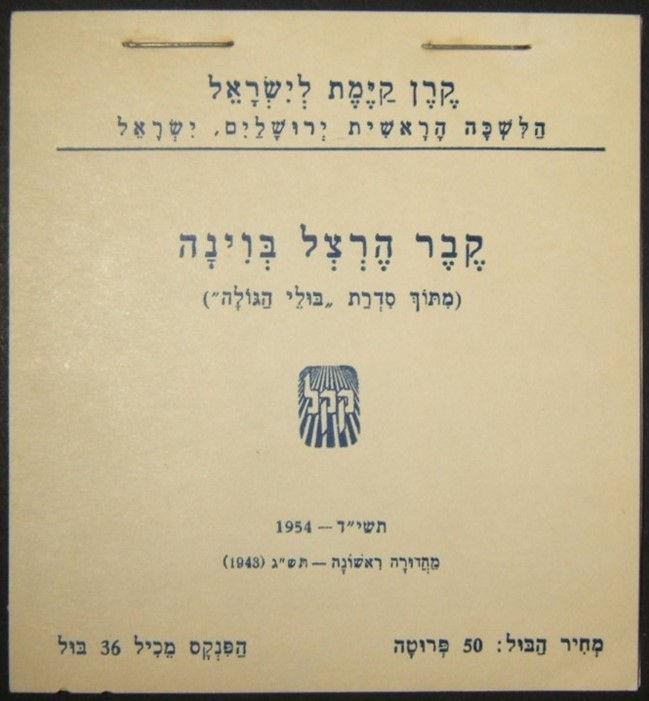 الصندوق القومي اليهودي (JNF) / الصندوق القومي اليهودي (KKL) 1954 هيرتزل 6-pane stampemative stamp booklet MNH