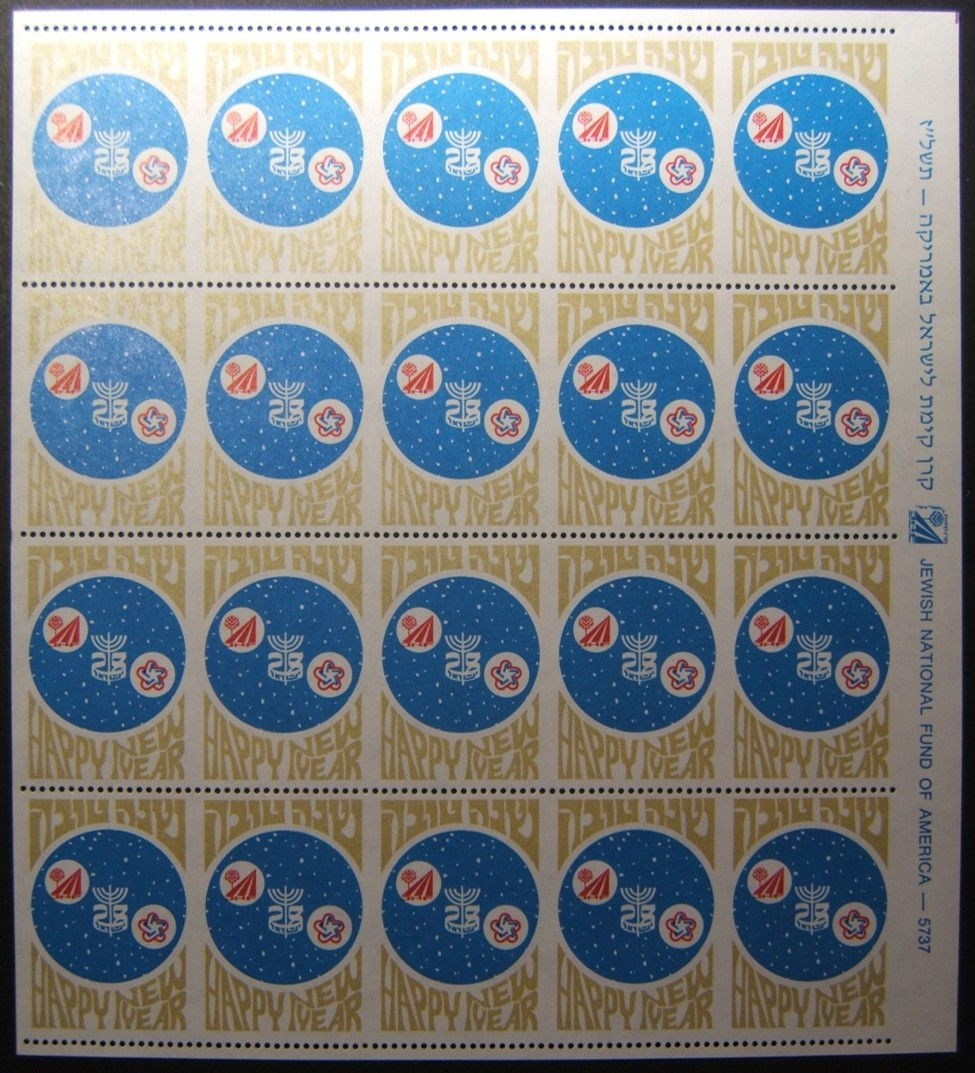 JNF 1976 New Years / US Bicentennial stamp paper error: missing perreations horizontal MNH