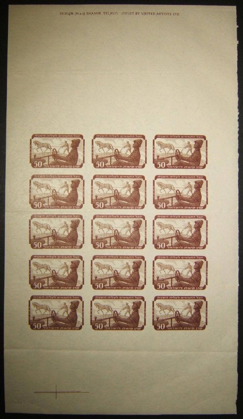 الصندوق القومي اليهودي / الصندوق القومي اليهودي / KKL 1954 2nd Aliya PRINTERS PROOF sheet MNH Kap-1544