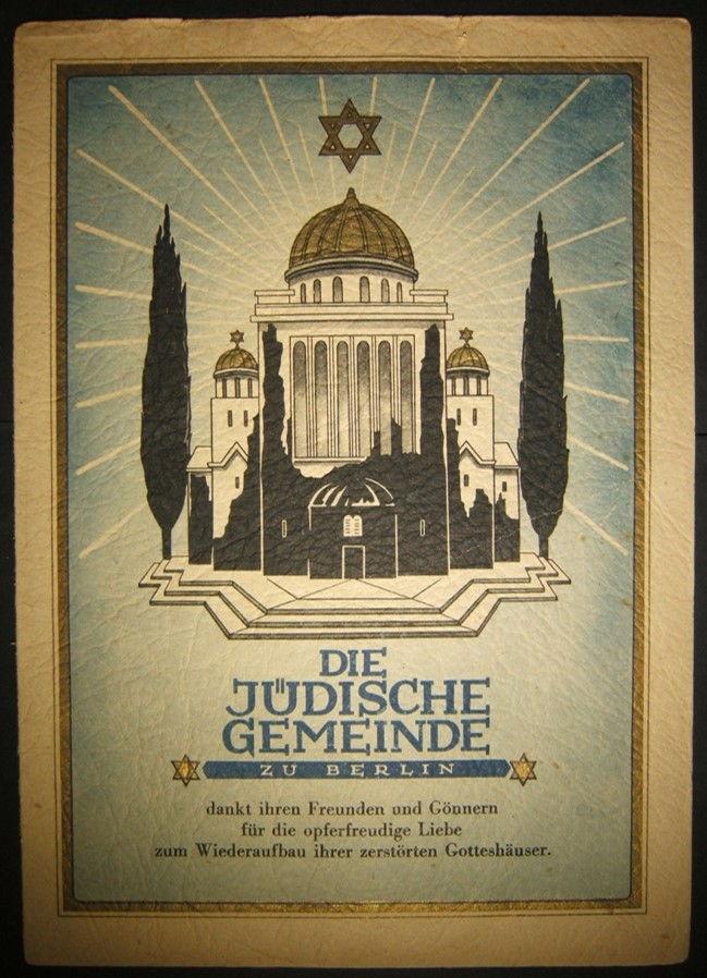 הקהילה היהודית בגרמניה של ברלין 1949 קרן שיקום דונר בול-תיקייה