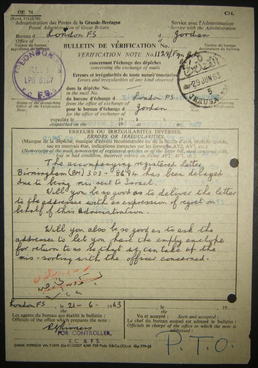 8/1962 نشرة البحر الأبيض البريطانية للأردن تطلب تسليم بريد رفضت إسرائيل