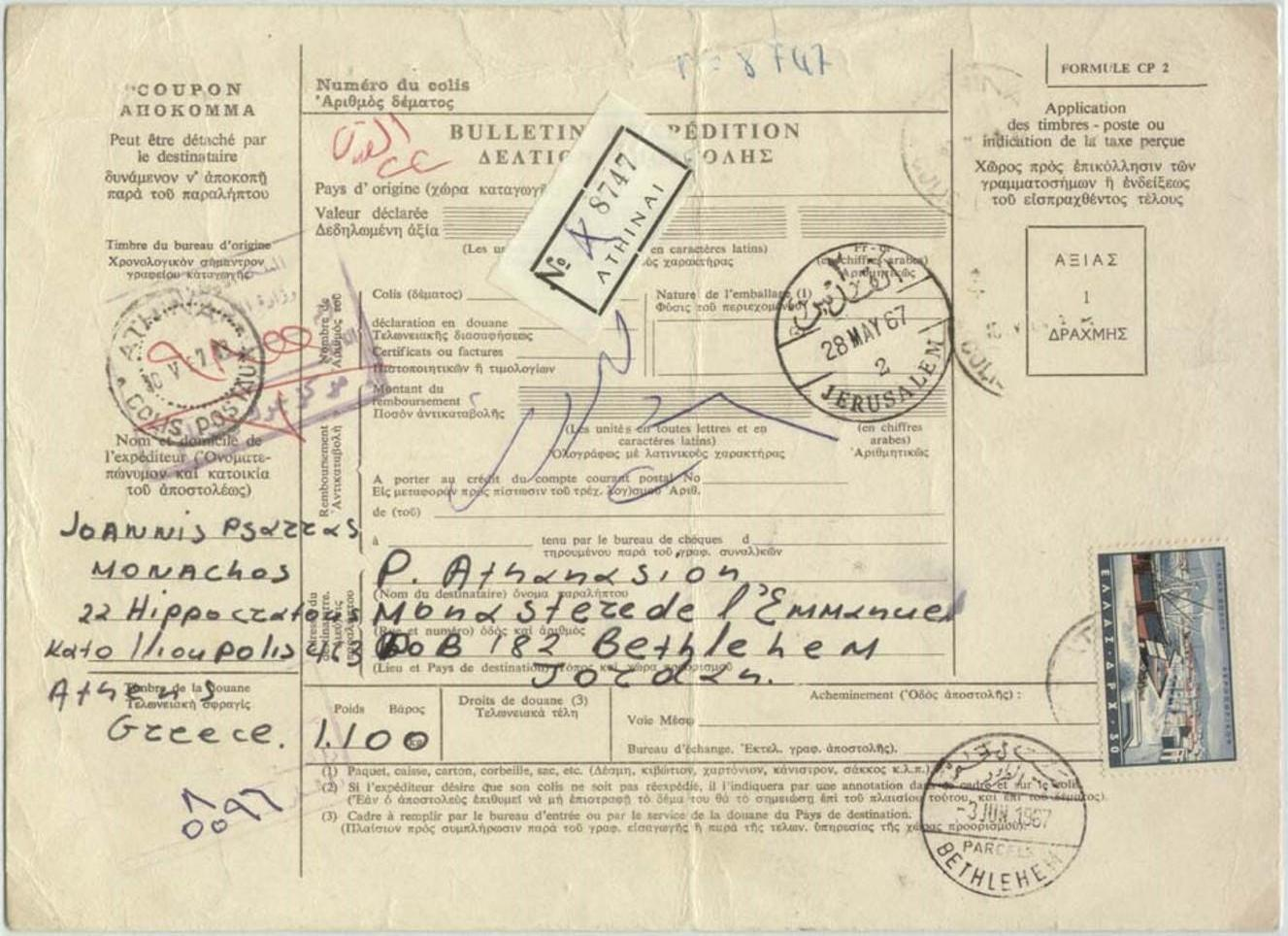 1967 War Israel-captured mail: 10 V 1967 surface-mailed parcel card ex ATHENS to BETHLEHEM Jordan, franked 30d per parcel rate & tied by multiple strikes of local pmk; sent via AMM