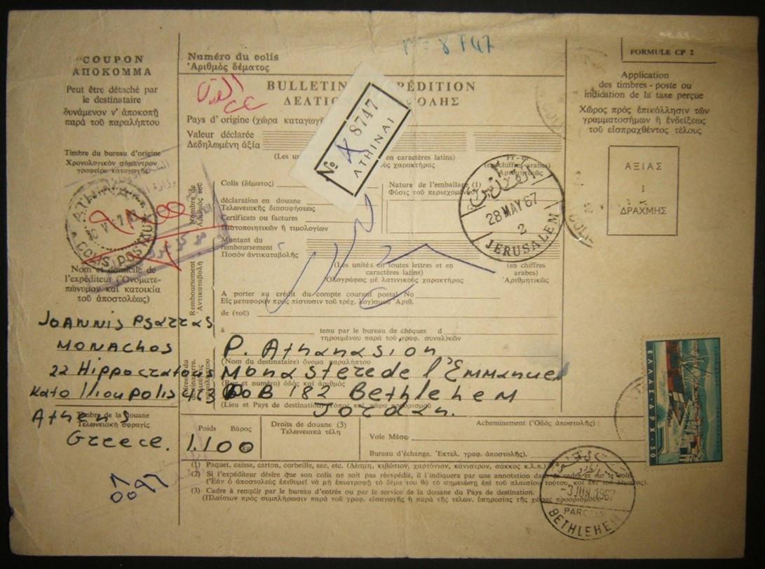 1967 الحرب الإسرائيلية اليونانية التي تم القبض عليها بطاقة طرد لبريتهم. يتم تسليمها بواسطة خدمة بريد الجيش