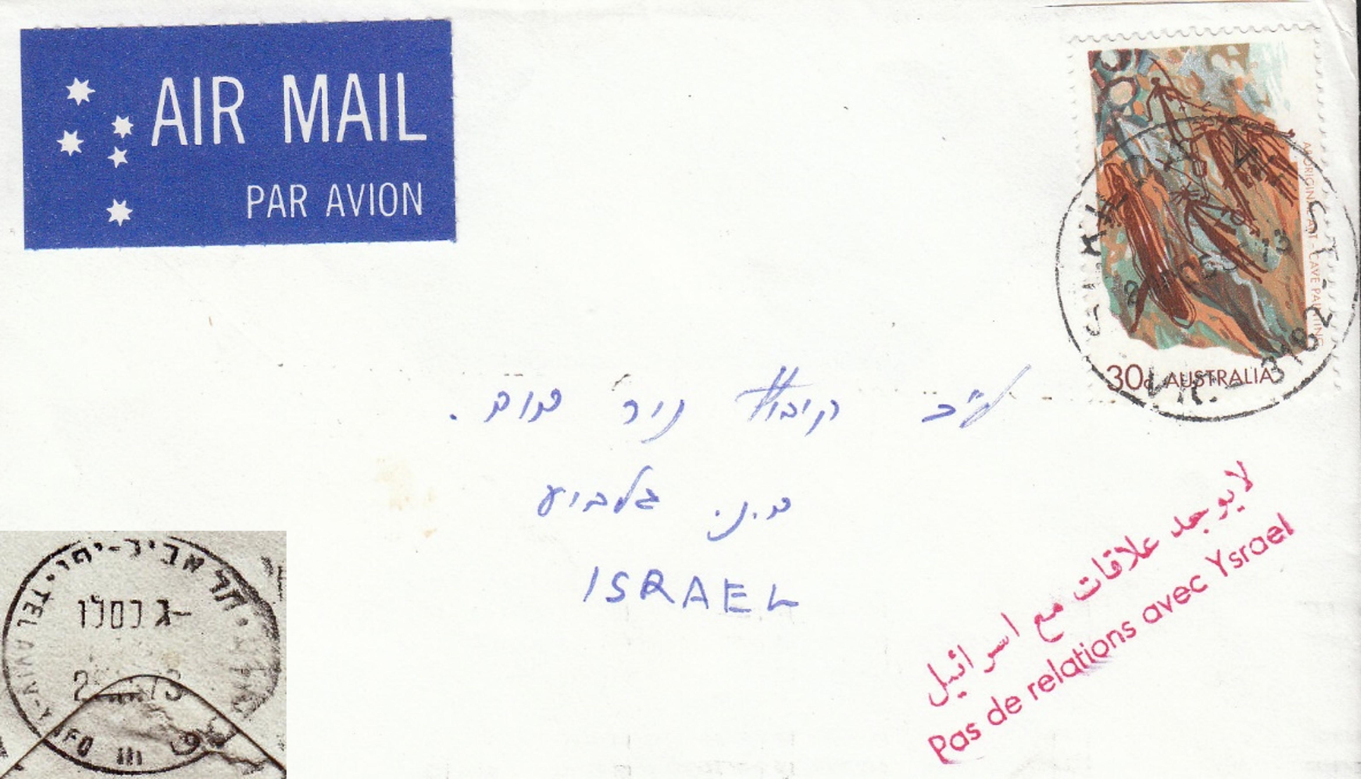Lebanese postal boycott of Israel: 25 OCT 1973 comm a/m cv ex ST KILDA WEST Australia to KIBBUTZ NIR DAVID, franked 30d & tied by strike of local pmk; misrouted via LEBANON (b/s la