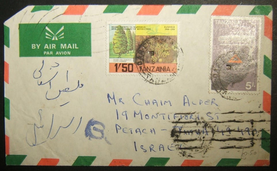 10/1984 Tanzanian airmail to Israel (no postal relations); routed to Iran & refused service