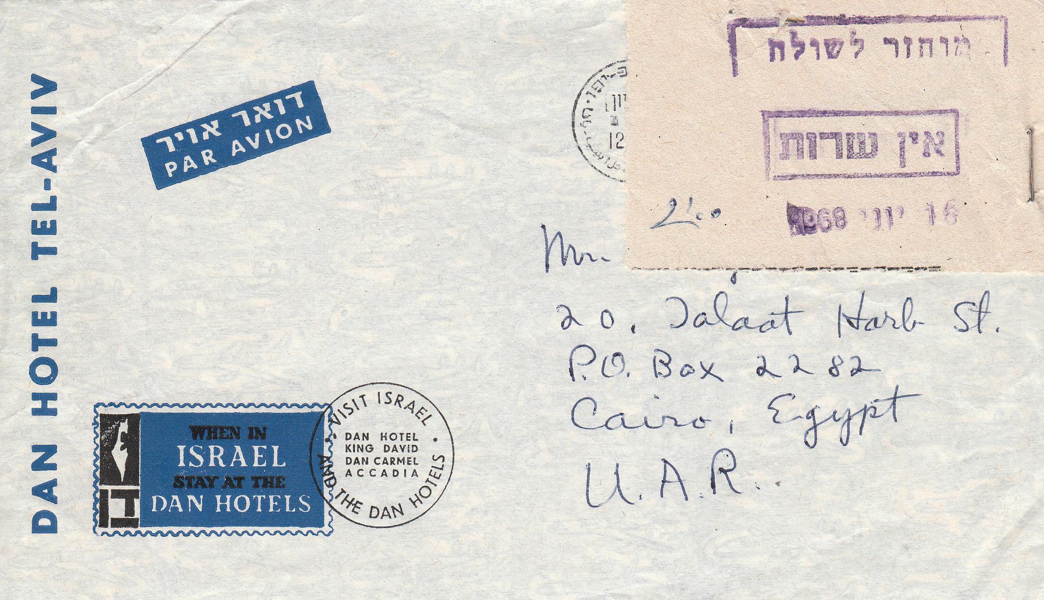6/1968 علامات بريدية إسرائيلية غير منقوصة على البريد إلى مصر