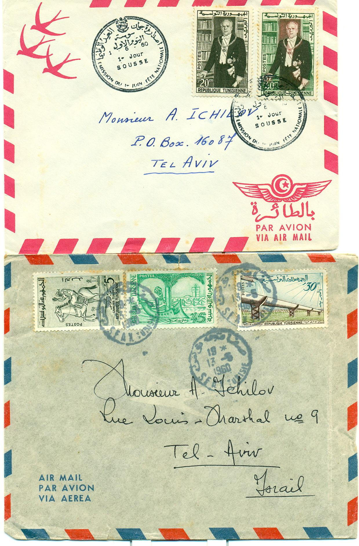 2x 1960 דואר אוויר מתוניסיה לישראל מראש לפני 1961 ניתוק יחסי הדואר