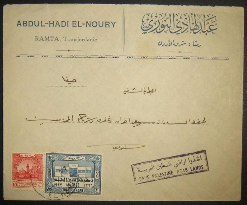 25-11-1947 mail from Jordan to HAIFA with 'Save Palestine Arab Lands' cachet