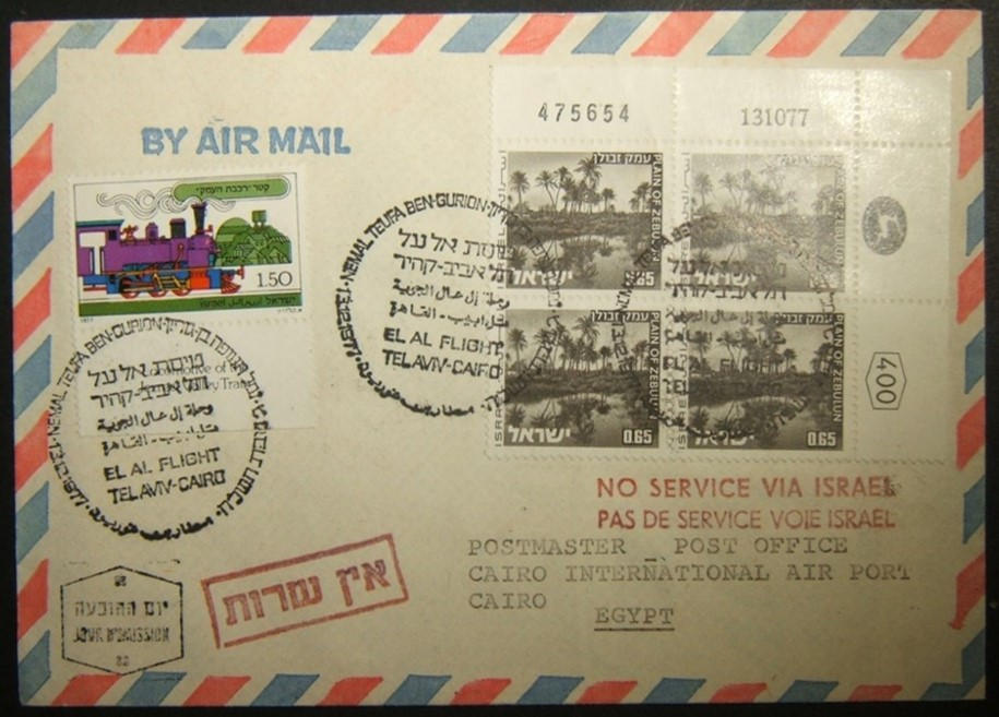 Unique 13-12-1977 TEL AVIV to CAIRO 1st Flight mail refused service + rare postal marks