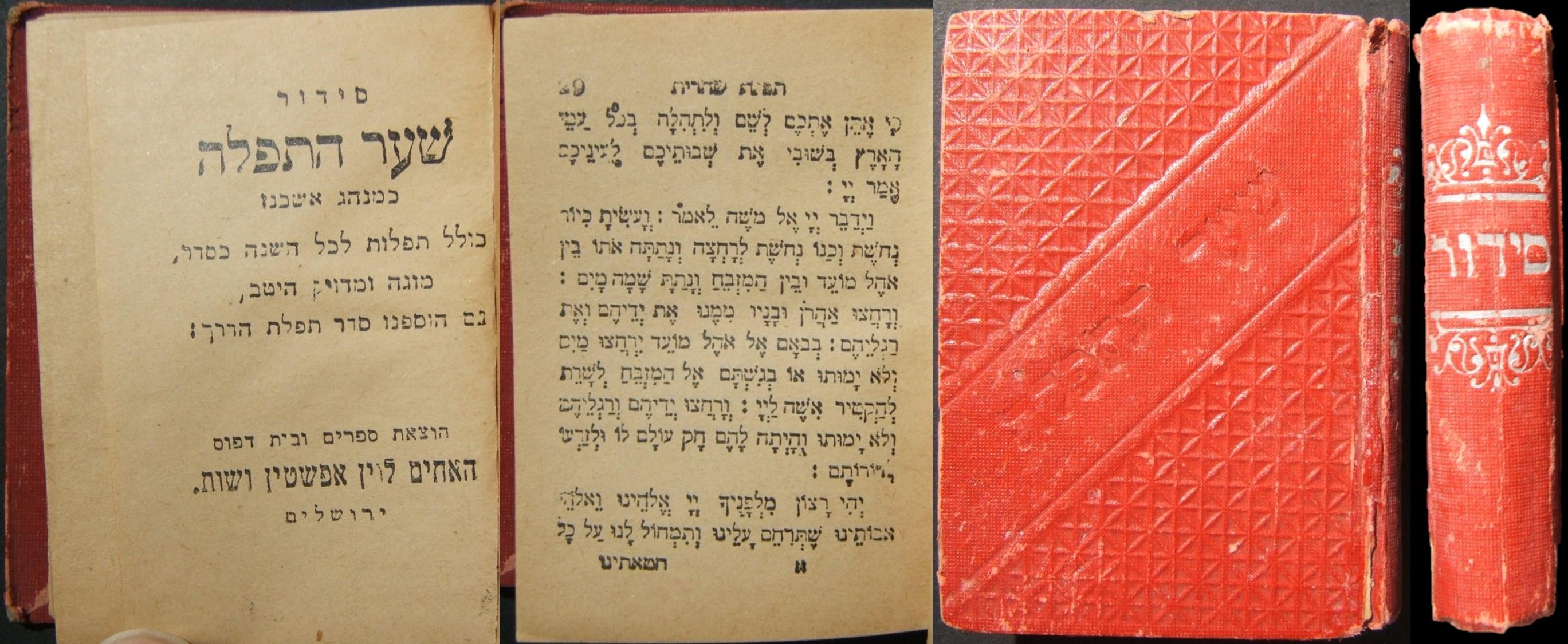 Judaica Ashkenaz Pocket Siddur Shaar HaTfila by Brothers Levin Epstein Jerusalem
