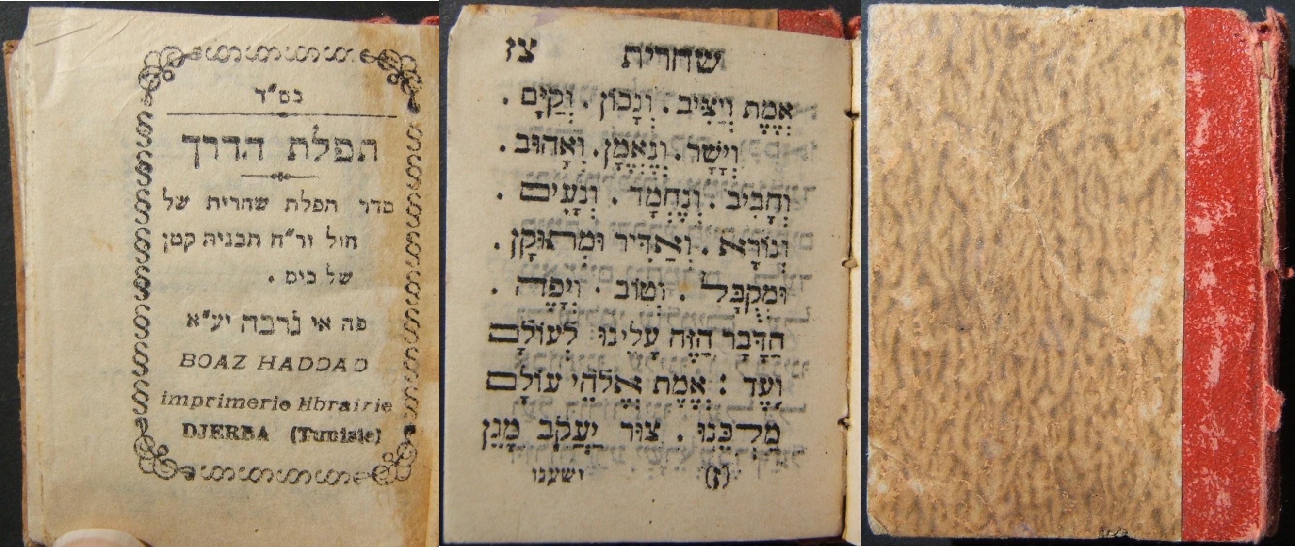الجريدة اليهودية التونسية جيب سيدت تفلات حديرش بقلـم بواز حداد من جربة ، ثلاثينيات القرن العشرين