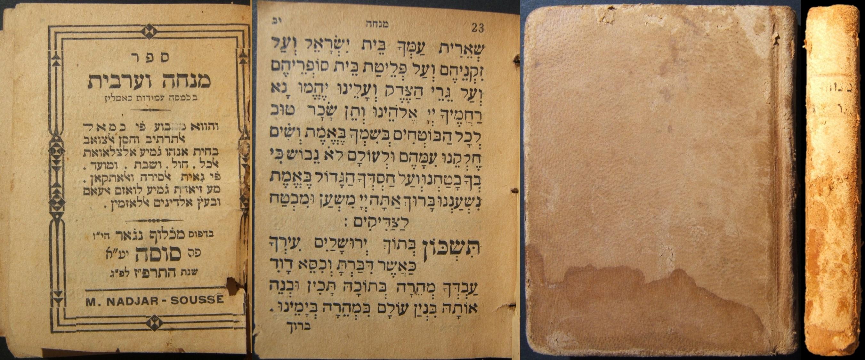 תפילין יודאיקה פוקט סידור ספר מנחה ורביט 1926, מקלוף נאדג'אר, סוסה