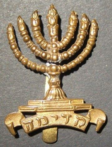 WWI يهودية ميليشيا شارة شارة كتيبة يهودية أولى في أرض إسرائيل ، تم إصلاحها