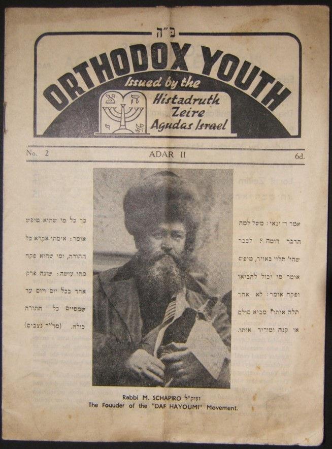 הנוער היהודי האורתודוכסי הבריטי לאחר השואה - כתבת אגודת ישראל מס '2, 1946