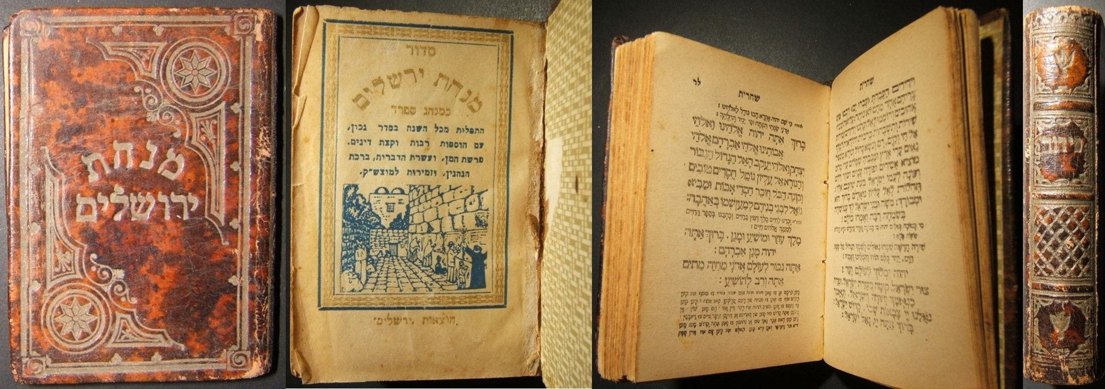 יודאיקה ספרדי פדט סידור מנחת ירושלים, הוצאת ירחאלם