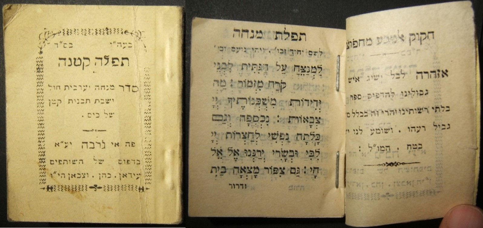 תפילין יודאיקה כיס סידור תפילה קטנה מאת עידן, כהן וצבן; ג 'רבה 1940s