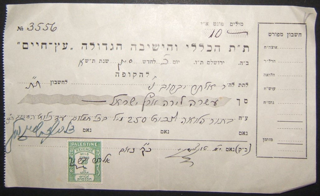 Rabbi Yechiel Michel Tukachinsky signature on Etz Haim Yeshiva Judaica check 1941