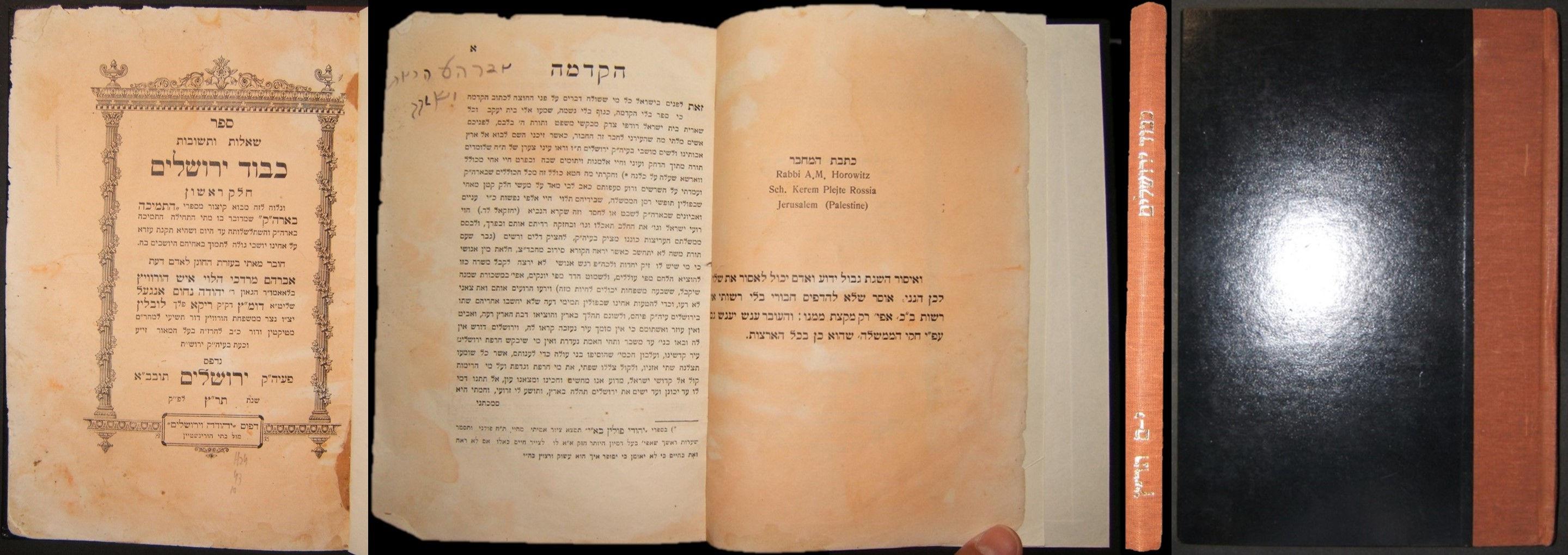 """שו""""ת Kavod Yerushalyim, רבי אברהם הורוביץ, יהודה וירושלמים"""