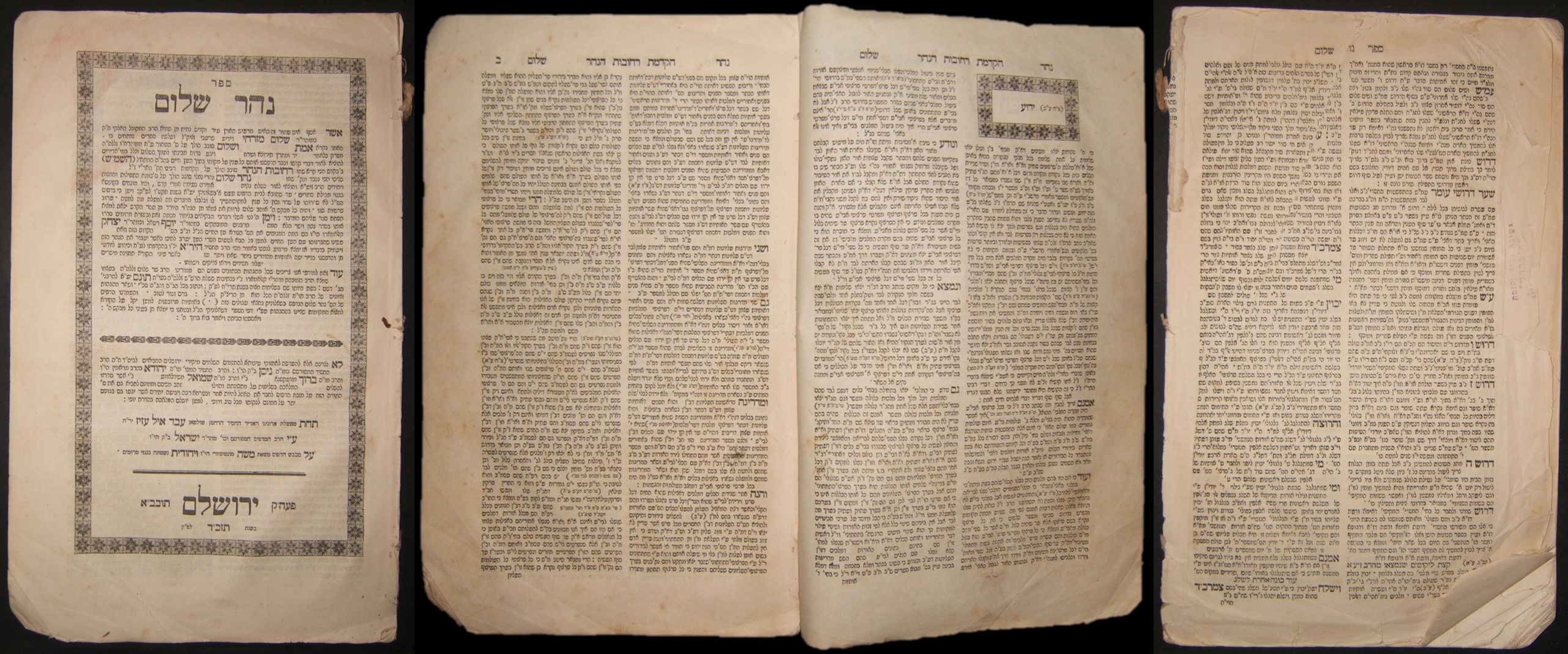 Responsa Sefer Nahar Shalom by Rabbi Sar Shalom Sharabi؛ طابعة اسرائيل باك 1867