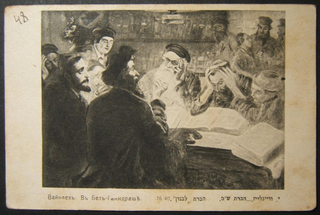 Russian Judaica postcard of Study Group, by Weinlein; Levanon Publisher, Moscow