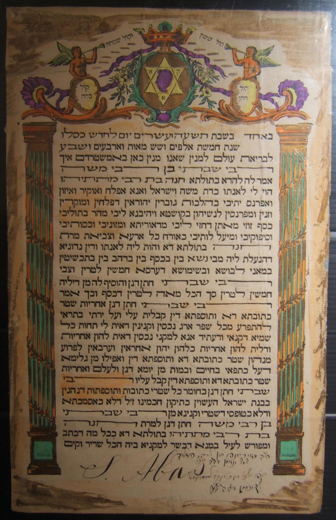 תעודת נישואין יהודיה מאויירת, מצוירת בצבעי קדוה, בעברית, 1886