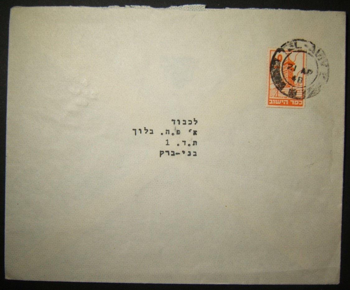 4/1948 بريد الانتداب المتأخر بصحبة شركة Kofer HaYishuv label ومقبولة في البريد