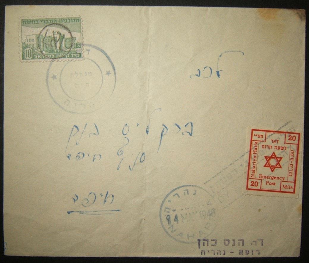 الشعار الخاص بالشعار السابع يوم 14-05-1948 بريد الإستقلال من محاصرة ناهاريا إلى هيفاء