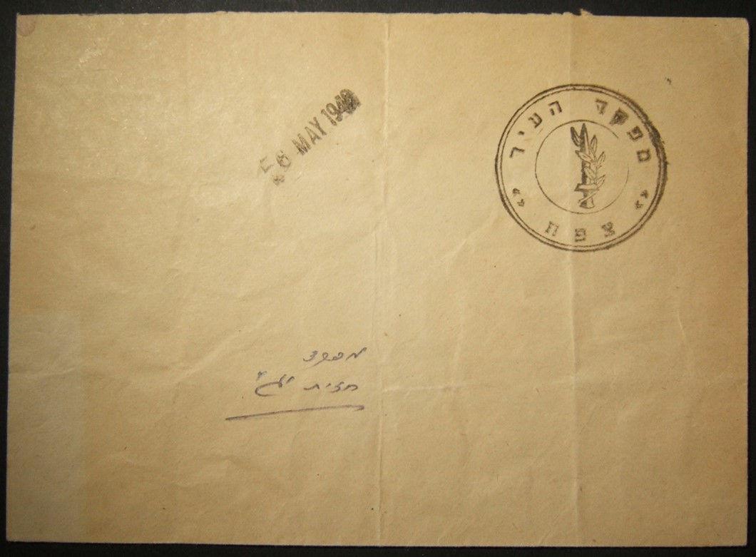 5/1948 حرب الاستقلال محاصرة بريد TZFAT Palmach couriered من خلال الخطوط الأمامية