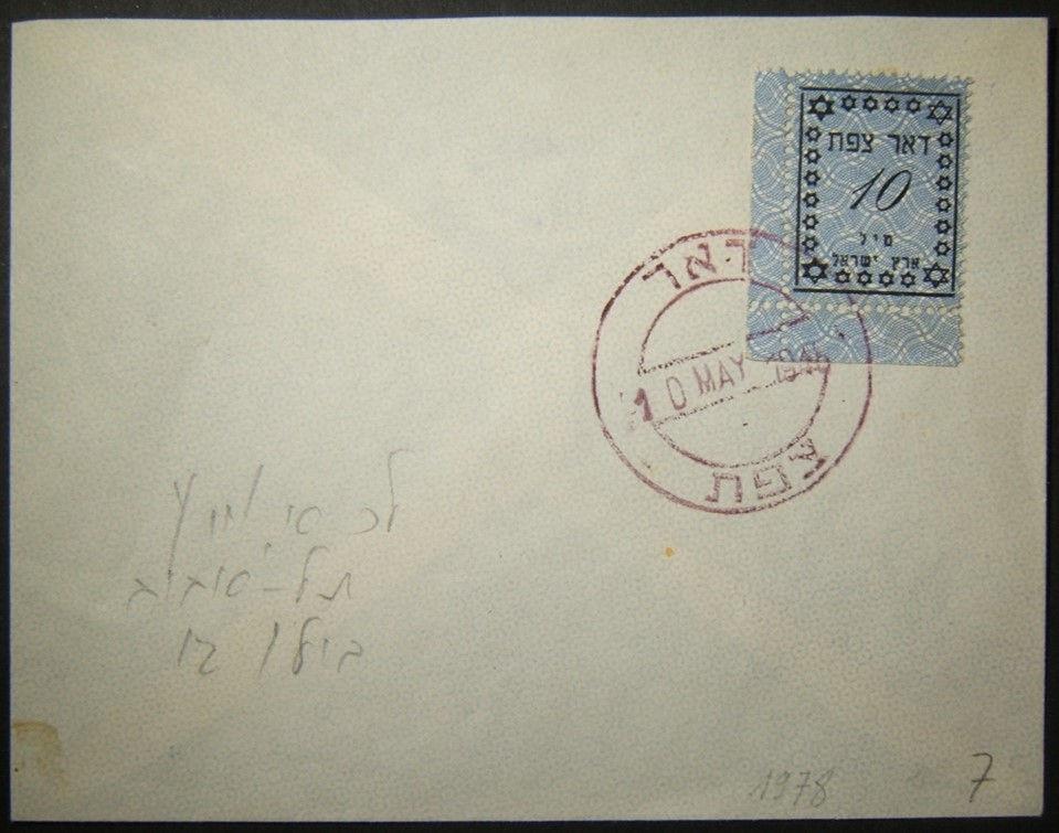 5/1948 حرب الاستقلال من بريد TZFAT المحاصر إلى تل أبيب ، بختم محلي