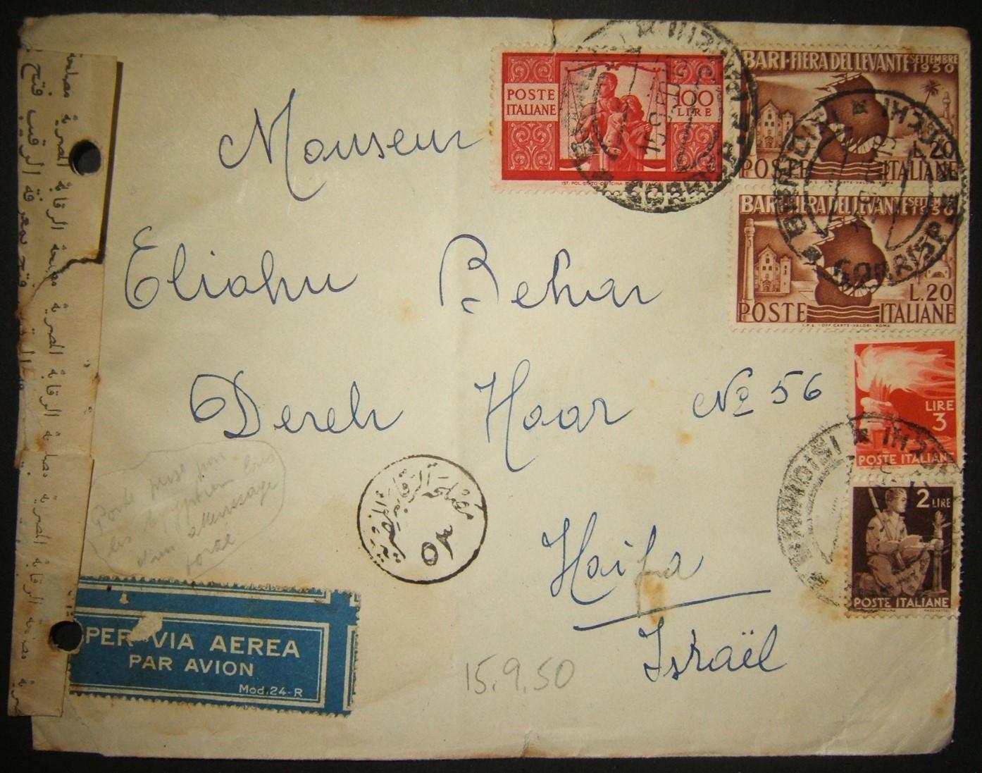 الاكتشاف: 1950 تم الاستيلاء على البريد الإيطالي إلى إسرائيل من رحلة TWA التي هبطت بالقوة في مصر واستياء
