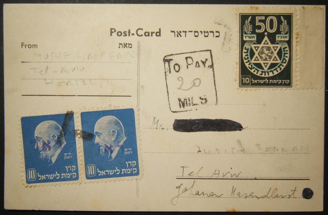 1948 פרנקים זמניים ששימשו לדואר זמני בשל חותמות, נמחקו על ידי T חותמת מס