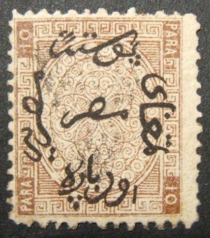 النعناع المصري 1866 10pa براون الطوابع ، والعلامة المائية المقلوبة و 13: 12½ تثقيب