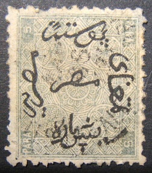 מצרים השתמשו 1866 5pa כחול אפור בול, סימן מים הפוך & 13:13 ניקוב