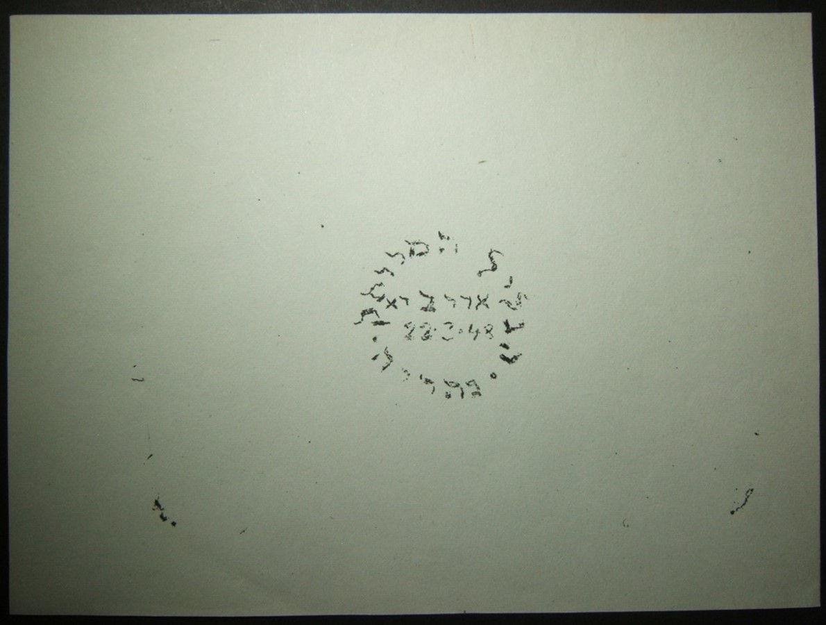 1948 المحاصرة NAHARIYA 1st SLOGAN نوع B دليل على ورقة Gestetner الأصلي