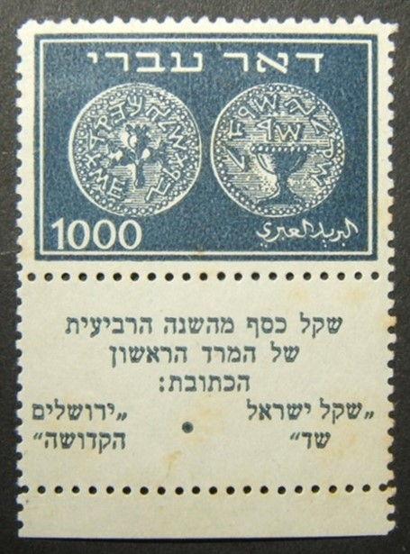 Doar Ivri 1000 ml מלא עם כרטיסיות מרוכז היטב 11:11 חותמת ניקוב; MNH & OG