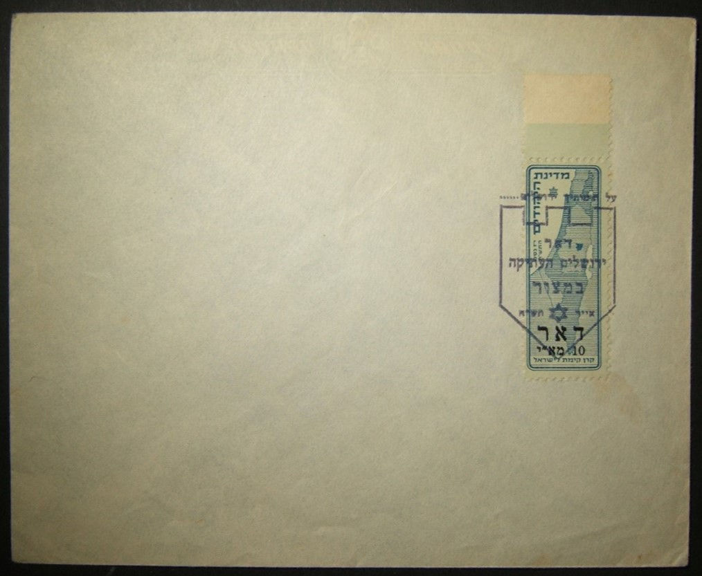 May 1948 full strike of besieged Jewish Quarter 2nd Wall postmark on unposted mail