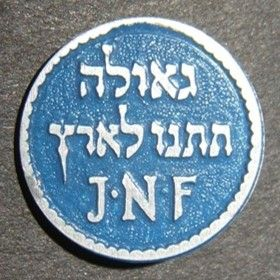 American Judaica JNF دبوس معدني مع أسطورة عبرية استرداد للأرض 1930-40