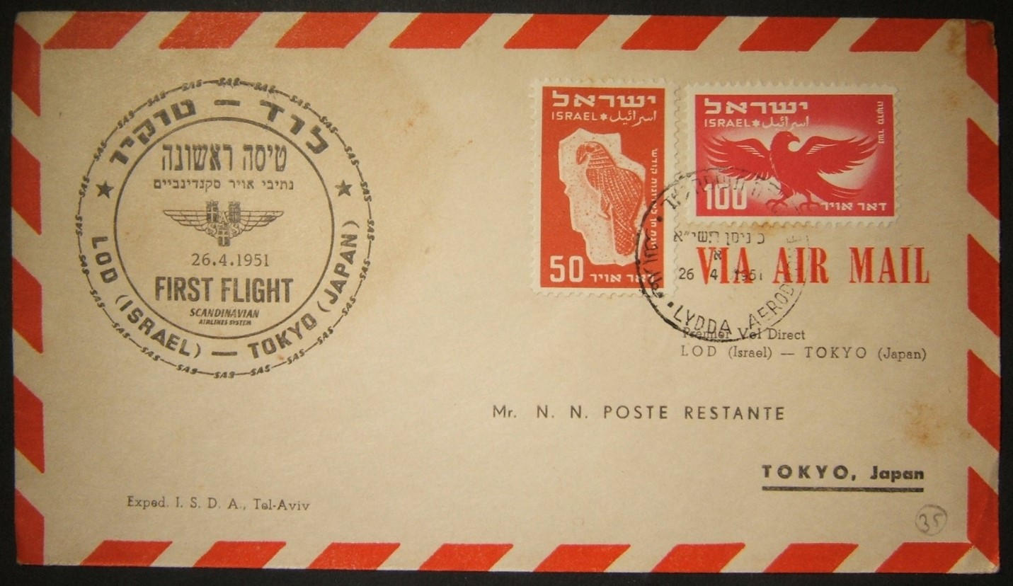 4/1951 1 יום דואר על טיסה ישירה של SAS מ LOD TOKYO; 100Pr אימייל 1 פרנק