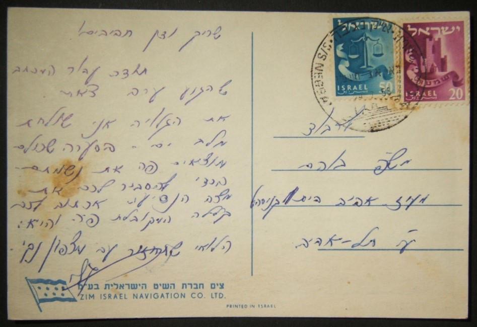 1956 גלוית דואר ים ישראלית מפאקבוט מ S / S Negba, כנה 70Pr + חותמת דואר של הספינה