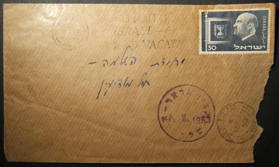 ٢/١٩٣٣ بريد حكومي مكشوف إلى هيئة مخابرات الجيش + علامات بريد عسكرية