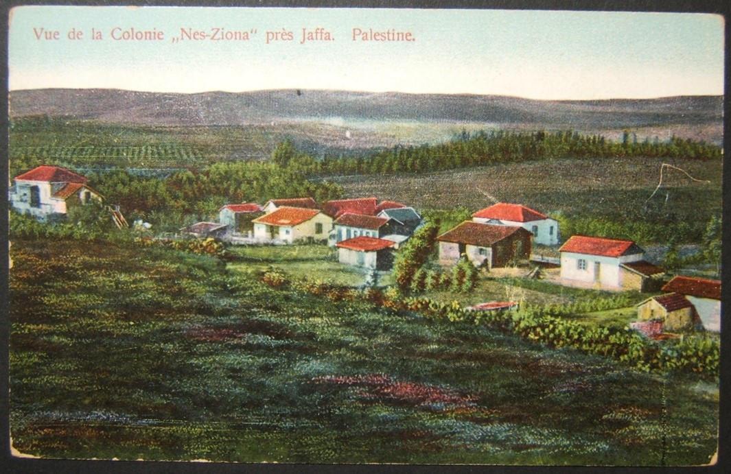 خمر Eretz إسرائيل بطاقة بريدية المستعمرة نيز سيونا ، الطبعة دي لا فلسطين الحديثة